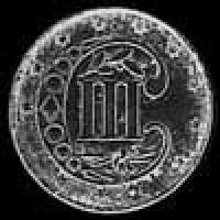 United States Silver 3 Cents (type 2) (Reverse)