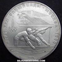 Russian Silver 10 Roubles (1980 Olympics: Canoeing) (Reverse)