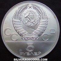 Russian Silver 5 Roubles (1980 Olympics: Kiev) (Obverse)