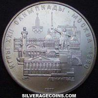 Russian Silver 5 Roubles (1980 Olympics: Leningrad) (Reverse)